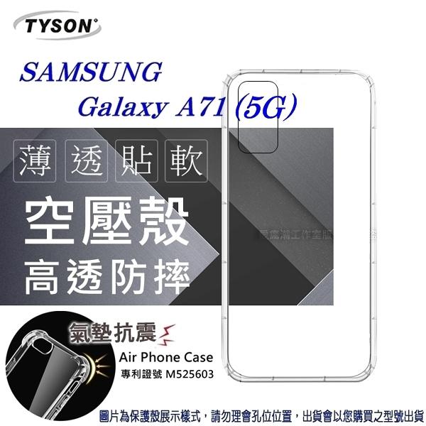 【愛瘋潮】Samsung Galaxy A71 (5G)高透空壓殼 防摔殼 氣墊殼 軟殼 手機殼
