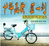 電瓶車 電動自行車20/24寸48v鋰電池電動車60V可拆卸充追雅迪助力電瓶車 igo 非凡小鋪