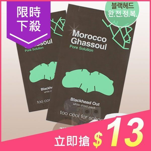 too cool for school 摩洛哥黏土去黑頭粉刺鼻貼 (單片入)【小三美日】原價$15