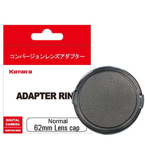 【晶豪泰】Kamera 62mm 普通型鏡頭蓋 單眼 鏡頭 保護 避免 刮傷 入塵