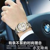 機械石英手錶男士正品夜光雙日歷防水高檔腕表商務時尚鋼 小艾新品
