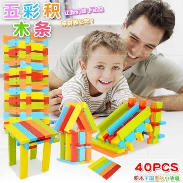 積木 YERL 建構式積木(40片) Building Blocks 五彩積木條 益智積木【塔克】