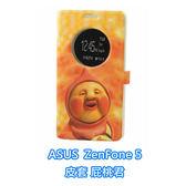 [ 機殼喵喵 ] 華碩 ASUS ZenFone 5 手機套 手機皮套 日記式 左右掀蓋式 屁桃君