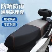 電動車坐墊套摩托車坐墊套防曬防水踏板摩托車坐墊套防水防曬 【快速出貨】
