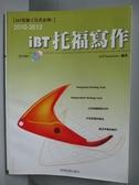 【書寶二手書T7/語言學習_QHZ】2010-2012iBT托福寫作_附光碟片_Jeff Santar lasci