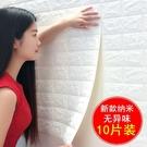 墻紙自粘3d立體墻貼畫客廳臥室溫馨磚紋壁紙防水防霉墻面裝飾貼紙 陽光好物