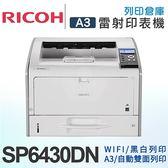 RICOH SP 6430DN A3黑白雷射印表機 自動雙面列印 /適用 RICOH S-6430/SP 6430