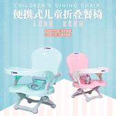 寶寶餐椅 便攜式可折疊嬰兒餐桌椅兒童餐椅吃飯桌多功能矮款小座椅 HH1294【極致男人】