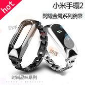 小米手環2 全金屬 手鏈 小米 錶帶 時尚 簡約 商務 替換腕帶 手環 手腕替換帶 智慧手錶