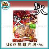 寵物FUN城市│御天犬零食 U8 燕麥雞肉塊170g (台灣製 狗零食 犬用點心)