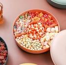 乾果盤 瓜子盤現代客廳茶幾家用糖果盒水果盤創意堅果干果盤收納分格帶蓋【快速出貨八折鉅惠】