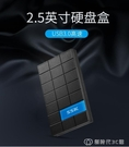 usb3.0硬碟外接盒2.5英寸外置讀取外接硬碟盒子 【全館免運】