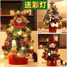 聖誕樹 桌面圣誕樹套餐60cm小型發光圣誕樹裝飾家用柜臺擺件圣誕節裝飾品