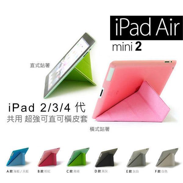 New iPad 2 3 4 5 air 2 mini 1/2 retina Y型四折三折 皮套 保護套 殼 smart Cover 智能休眠 喚醒 OZAKI 摺紙 BOXOPEN
