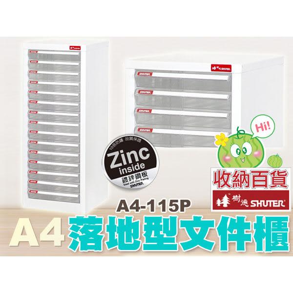 樹德 落地型資料櫃 A4-115P (檔案櫃/文件櫃/收納櫃/效率櫃)
