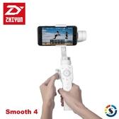 【ZHIYUN 智雲】智雲三軸穩定器 Smooth 4 (優質白)