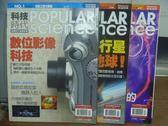 【書寶二手書T6/雜誌期刊_PIY】科技時代_34~36期間_3本合售_數位影像科技等