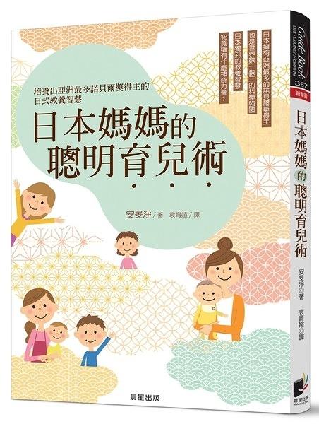 日本媽媽的聰明育兒術(培養出亞洲最多諾貝爾獎得主的日式教養智慧)