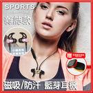 超激省【雜誌款】藍芽耳機 防掉防汗水重低音 G53 雙環繞音場 磁吸項鍊式 不挑色(再送耳機收納盒)