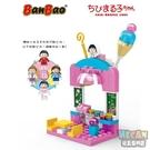 BanBao邦寶積木 櫻桃小丸子系列 甜品店 No.8145