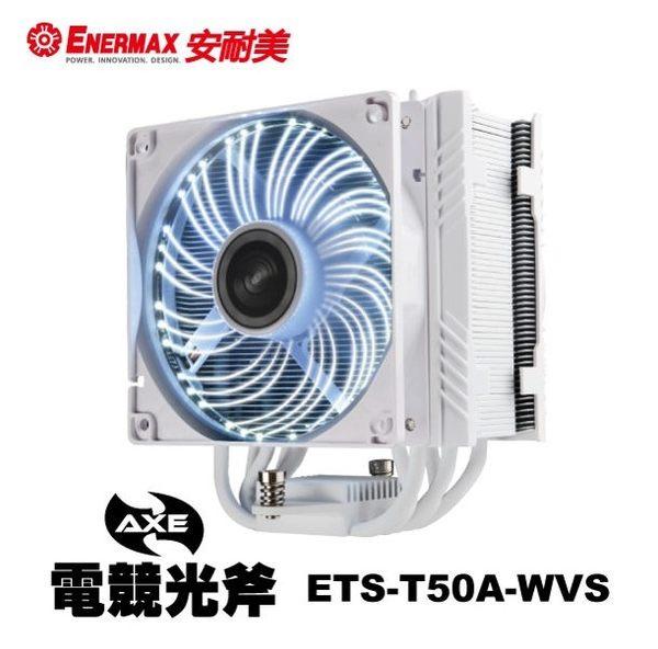 新竹【超人3C】保銳 ENERMAX 空冷 CPU散熱器 T50-AXE ETS-T50A-WVS
