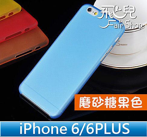 【飛兒】絕佳好手感! iPhone 6/6s 4.7 吋 磨砂透明硬殼 超薄 硬殼 背蓋 手機殼 保護套 i6 i6s