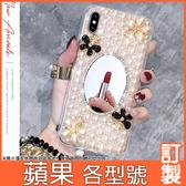 蘋果 iPhone11 Pro Max SE2  i7 Plus i8plus XS MAX IX XR 珍珠花珍珠鏡 手機殼 水鑽殼 訂製