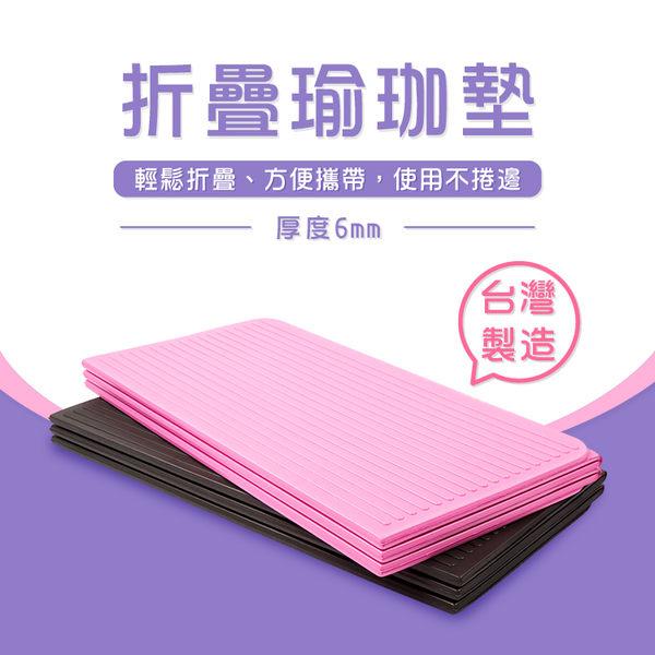 《台灣製造/厚度6mm》折疊瑜珈健身墊/瑜珈墊/防滑墊/運動墊/伸展墊/瑜珈用品