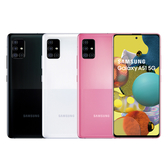 SAMSUNG Galaxy A51 5G (6G/128G)【加送空壓殼+滿版玻璃貼~內附保護套+保貼】