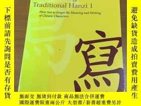 二手書博民逛書店Remembering罕見Traditional Hanzi: How Not to Forget the Mea