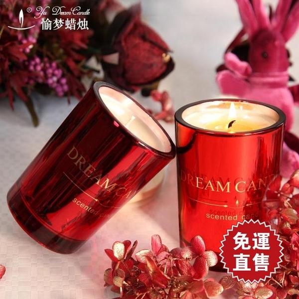 香薰玻璃杯香氛蠟燭浪漫禮盒紅色婚慶蠟燭熏香【全館免運】