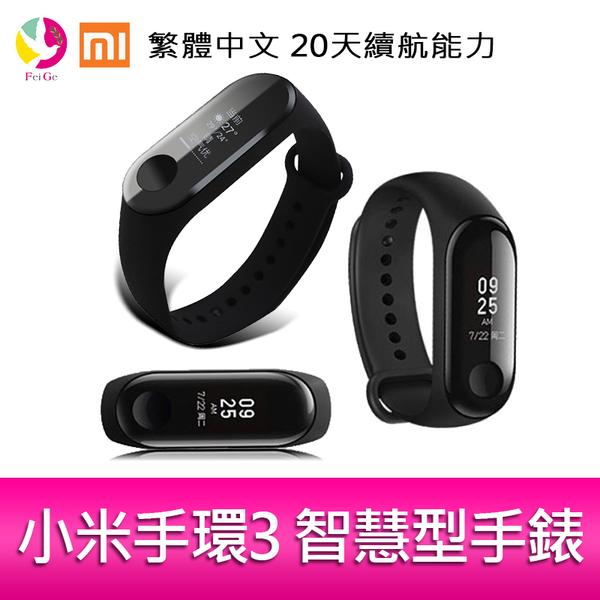 ★預購★ 小米手環3 智慧型手錶  繁體中文 測試心率 睡眠 健康管理 20天續航能力