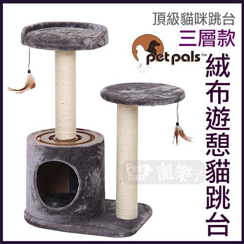[寵樂子]《Petpals》絨布遊憩貓跳台-3層 PP-4481 /貓抓/貓窩/貓睡窩