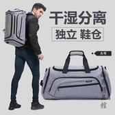 干濕分離雙肩旅行包手提包運動健身包出差大容量男女行李袋旅游包 酷男精品館