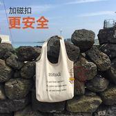 韓版簡約大容量字母帆布包手提袋女士大包包百搭單肩包