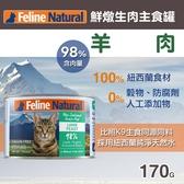 【毛麻吉寵物舖】紐西蘭 K9 Natural 98%生肉主食貓罐-無穀羊肉170G 貓罐頭/主食罐