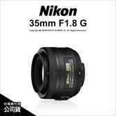 Nikon AF-S DX Nikkor 35mm f/1.8 G  國祥公司貨 大光圈人像定焦鏡 ★24期免運費★薪創數位