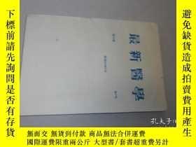 二手書博民逛書店最新醫學1985年罕見第40卷 第9號 特集:drug deli