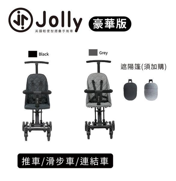 英國 JOLLY 輕便摺疊手推車-豪華款(2色可選)【六甲媽咪】