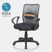【DIJIA】B0021閃電腰電腦椅/辦公椅(六色任選)橘色護腰
