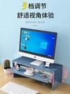 臺式辦公室電腦顯示器增高架收納架可調節加寬桌面墊高屏幕置物架 ATF 魔法鞋櫃