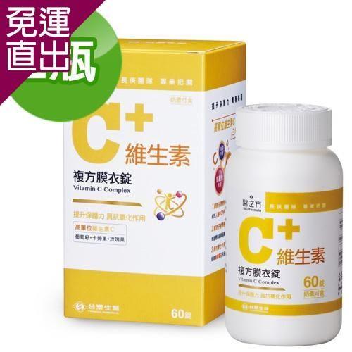 台塑生醫 維生素C複方膜衣錠(60錠/瓶)2瓶/組【免運直出】