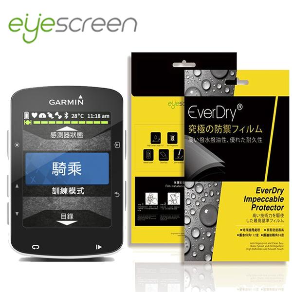 TWMSP★按讚送好禮★EyeScreen GARMIN Edge 520 EverDry PET 螢幕保護貼(無保固)