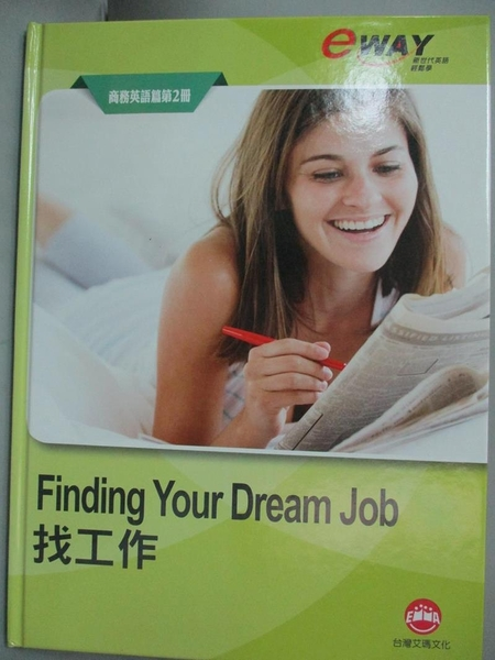 【書寶二手書T7/語言學習_ZGY】eTALK商務英語篇(第2冊)-找工作_布儒傑, 石薇作