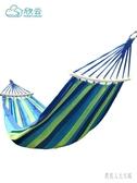 吊床戶外帆布單雙人兒童女大學生寢室宿舍家用室內椅子吊椅 yu5552『俏美人大尺碼』