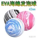 高爾夫球 直徑42mm發泡球EVA高爾夫球室內手工創意裝飾海綿球 練習彩球單層 阿薩布魯