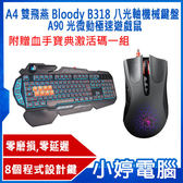 ~ 24 期零利率~ A4 雙飛燕Bloody B318 光軸機械鍵盤A90 光微動極速遊