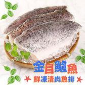 【愛上新鮮】鮮凍金目鱸魚清肉排10片組(150g±10%/片)