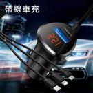 OTU 車載 充電器 Type-C lightning micro 數據線 彈簧 三線一體 數顯 車充 快充 充電線 傳輸線