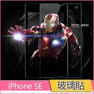 9H防爆 蘋果 Iphone SE 鋼化 玻璃貼 iPhone5 5s 高清 防爆 2.5D 弧邊 9H 手機保護貼 耐刮 防指紋│麥麥3C